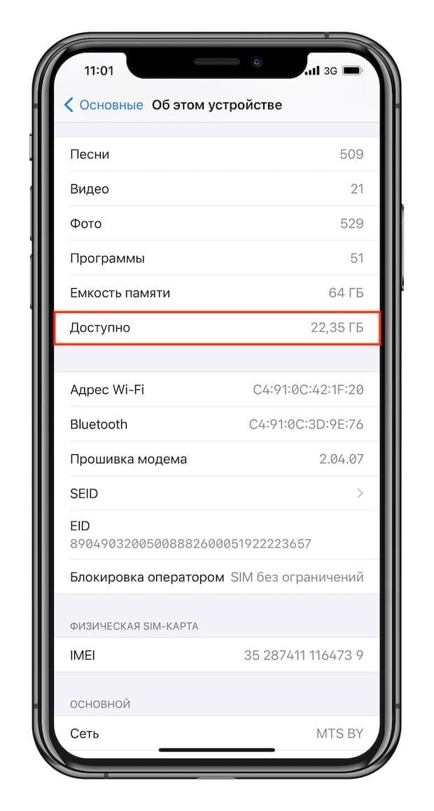 Как почистить место в iCloud на iPhone или iPad