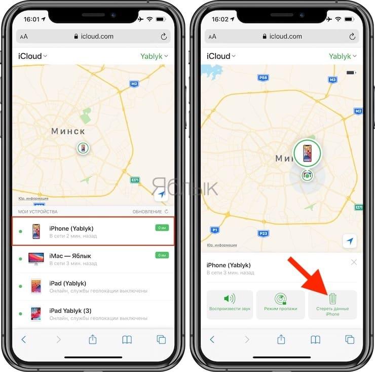 Как удалить iPhone или iPad из Apple ID вiCloud удаленно