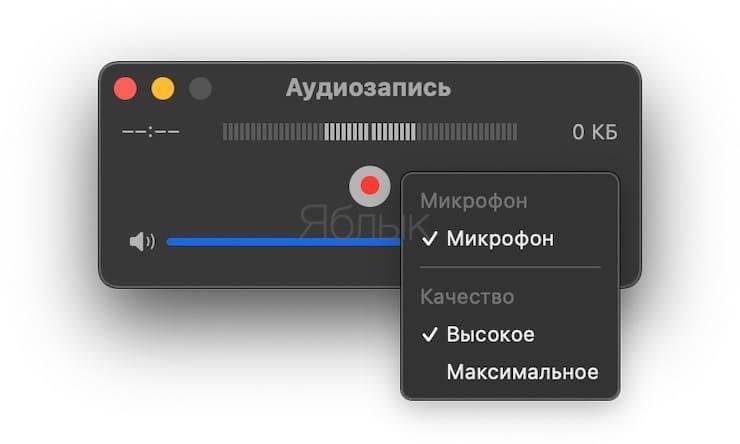 Как включить встроенный микрофон на Mac в режим записи?
