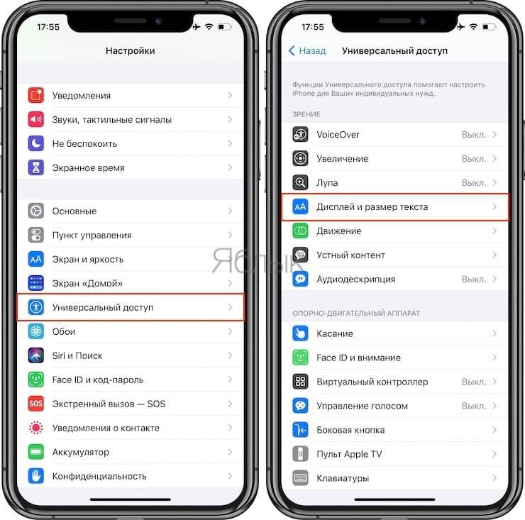 Как включить или выключитьподчеркивание элементов меню в «Настройках» iOS и iPadOS