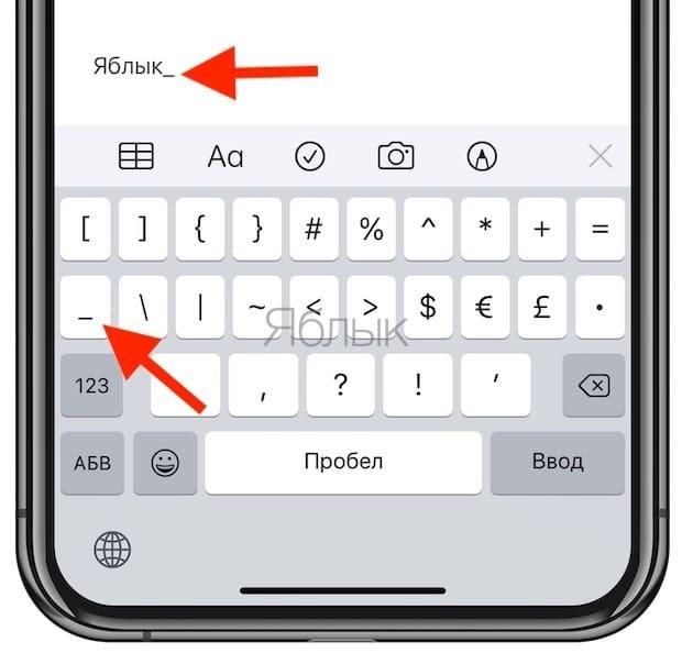 Как поставитьсимвол нижнее подчеркивание «_» на iPhone или iPad