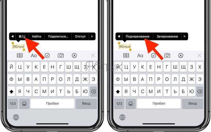 Как набирать подчернутый текст в iOS и iPadOS