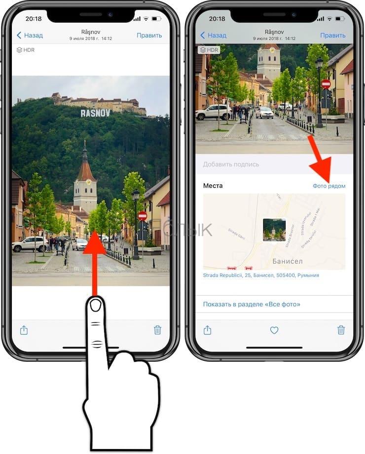 Как активировать скрытую 3D-карту с вашими фото или видео на iPhone или iPad