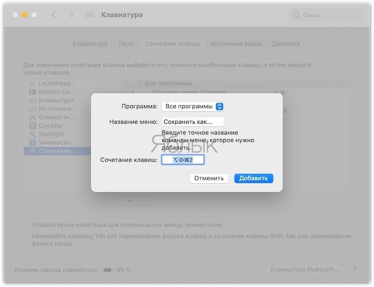 Как добавить меню «Сохранить как…» в меню «Файл» Mac (macOS)