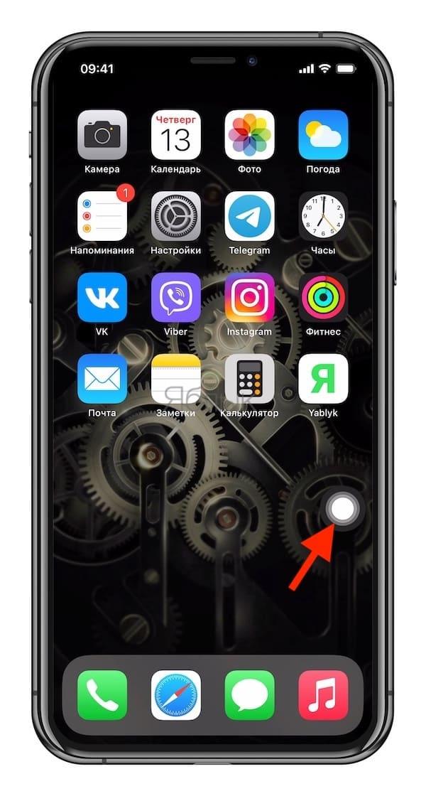 Как делать скриншоты на iPhone при помощи виртуальной кнопки AssistiveTouch