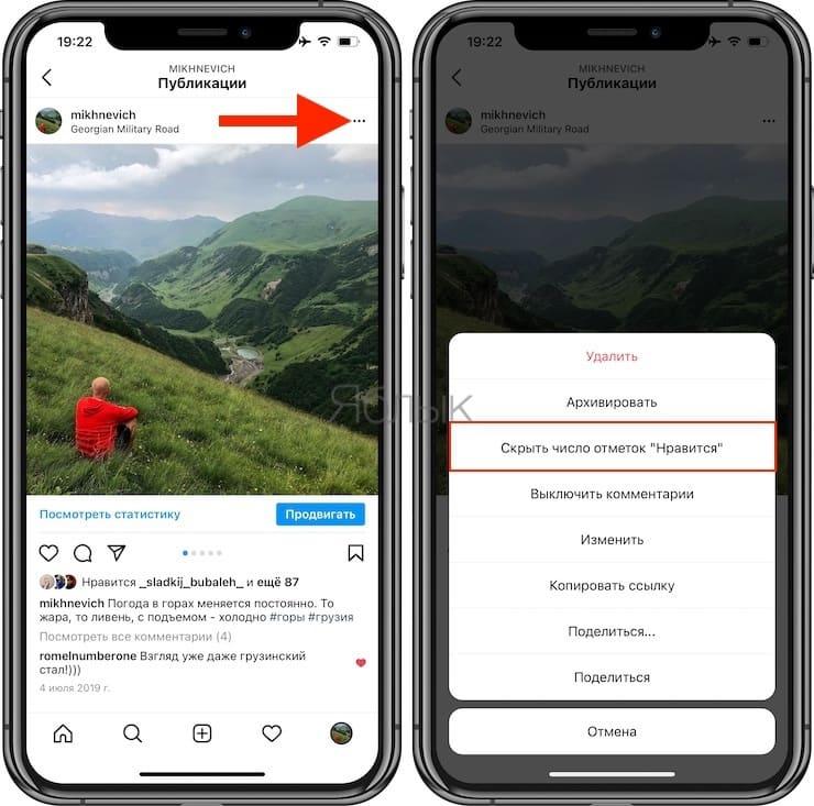 Как скрыть лайки и число просмотров видео в Instagram