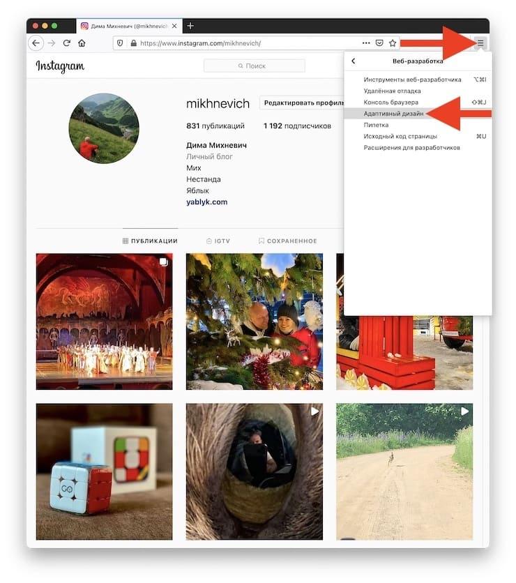 Как загружать фото и видео в Instagram на компьютереWindows или Mac при помощи браузера Firefox