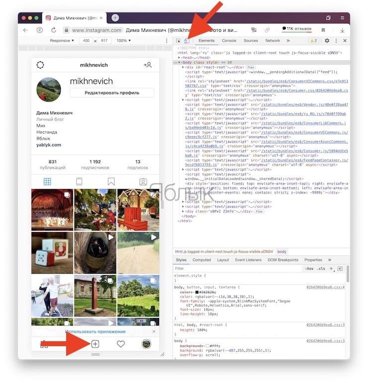 Как загружать фото и видео в Instagram на компьютереWindows или Mac при помощи Яндекс Браузера