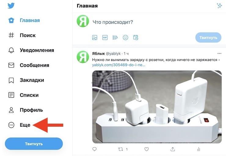 Как запросить проверку аккаунта в веб-версии Twitter