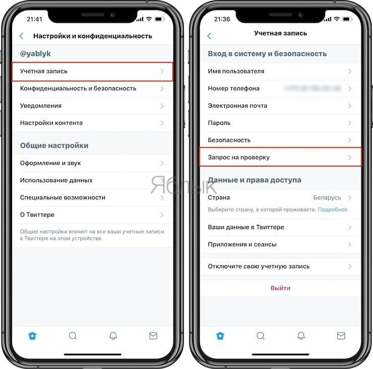 Как запросить проверку аккаунта в мобильном приложении Twitter