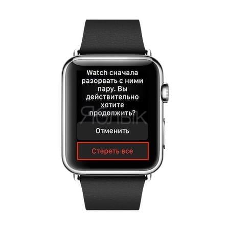 Как сбросить Apple Watch до заводских настроек на самих часах