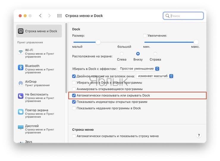 Как изменить скорость скрытия и отображения Док-панели (Dock) в macOS