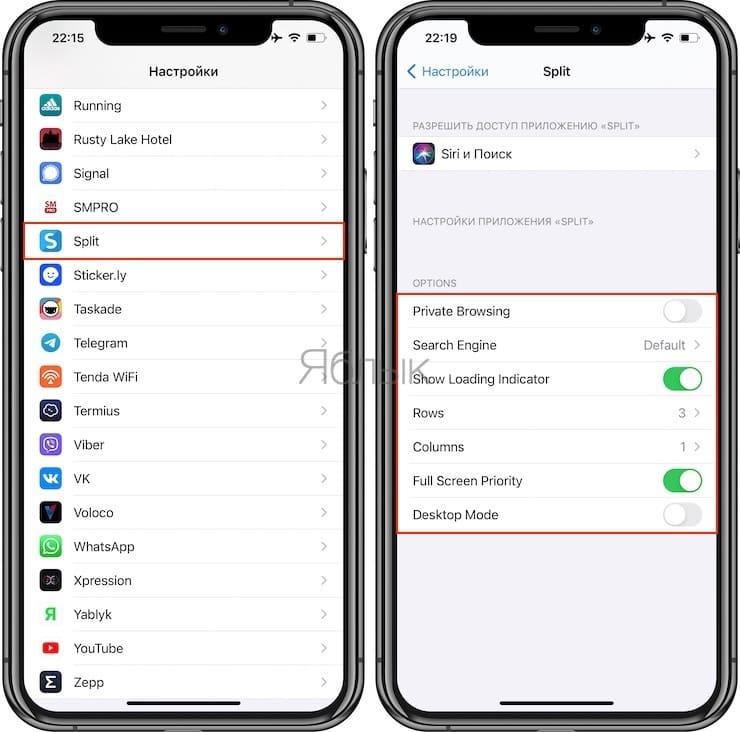 Как одновременно открыть два (три) сайта в браузере iPhone или iPad?
