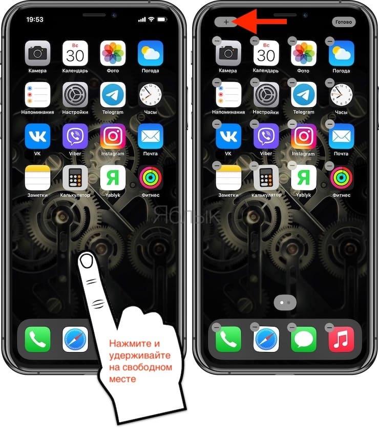 Как добавить виджет с лупой на iPhone