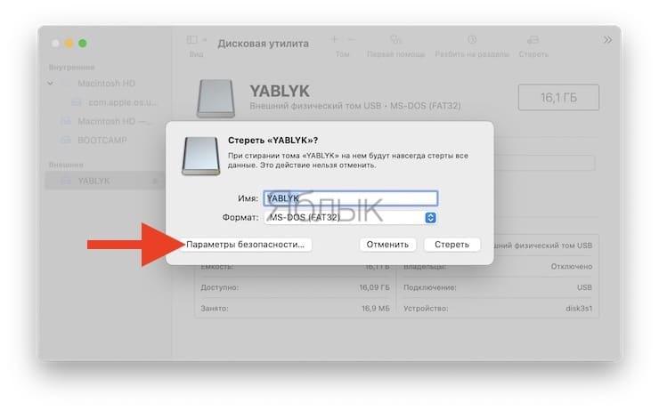 Как стереть и отформатировать флешку или внешний диск на Mac?