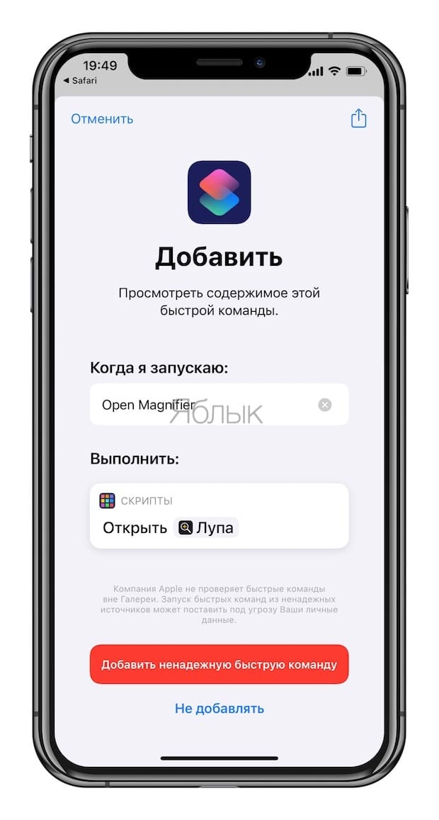 Как включить режим лупы (увеличительного стекла) на iPhone