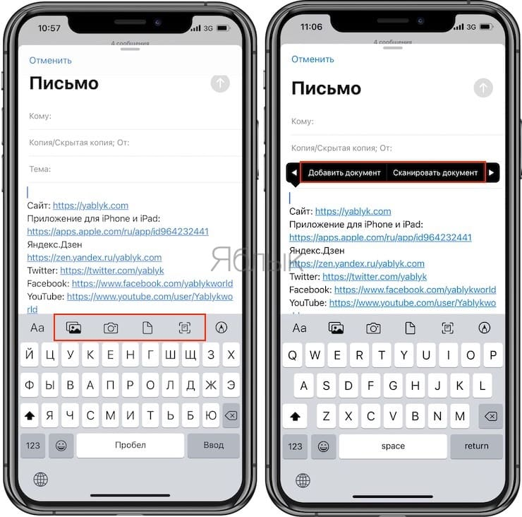 Разметка в электронных письмах в приложении «Почта»