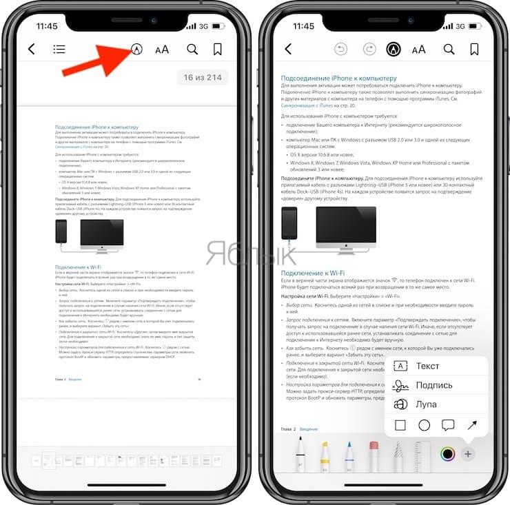 Разметка (пометки) в PDF-файлах в приложении «Книги» от Apple
