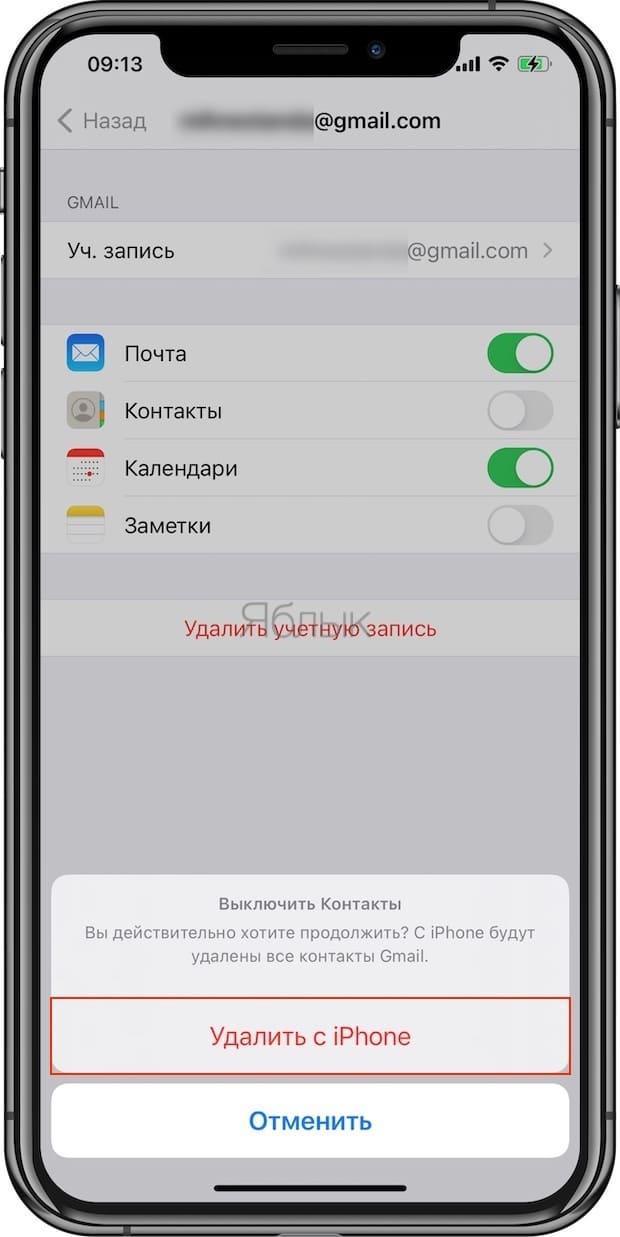 Пропали контакты на Айфоне: основные причины и как восстановить