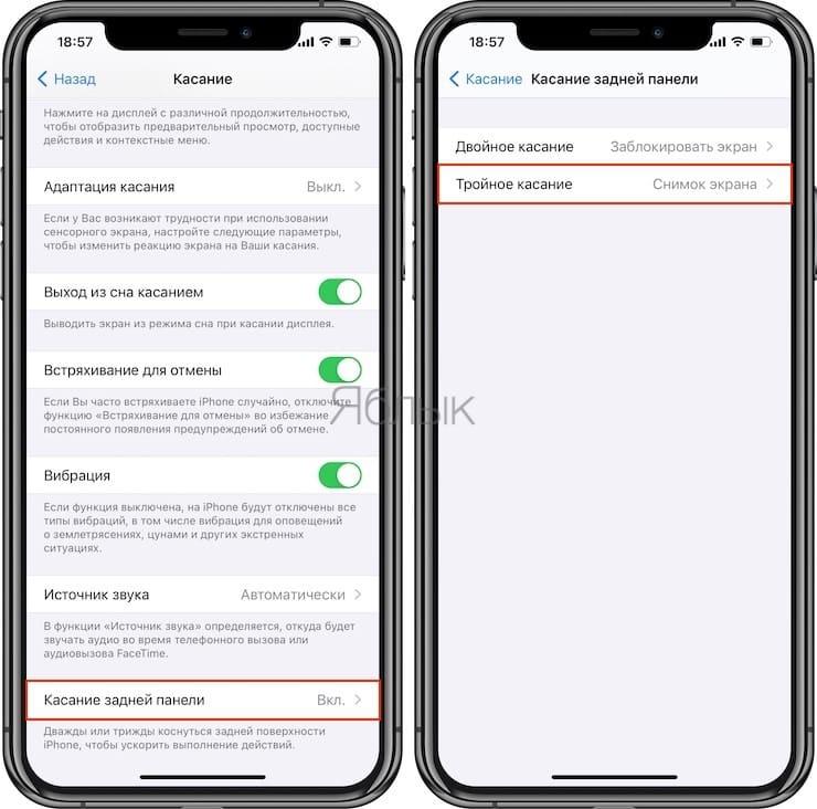 Как делать скриншоты на iPhone при помощи касания задней панели iPhone
