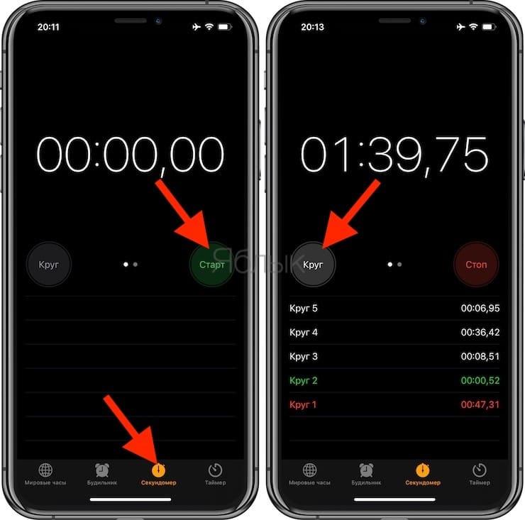 Как открыть и использовать секундомер в iPhone