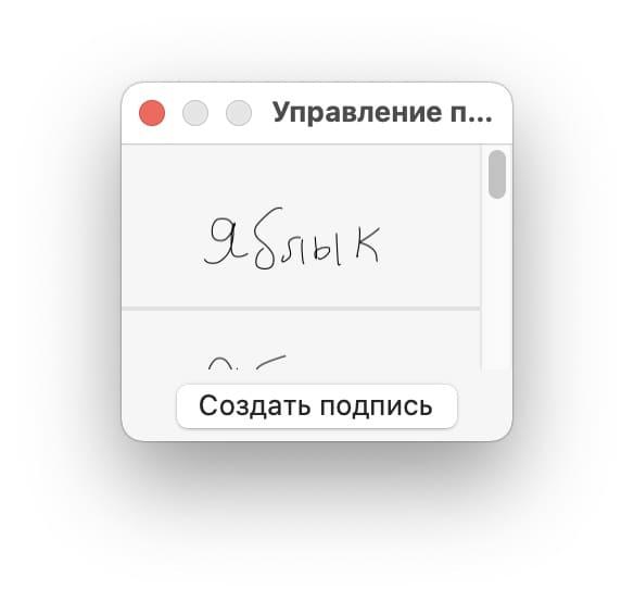 Как добавить подпись (расписаться, как в паспорте) в электронный документ на Mac (macOS)