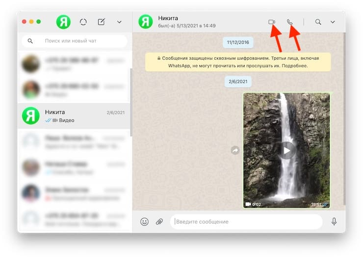Как звонить через WhatApp на Mac?