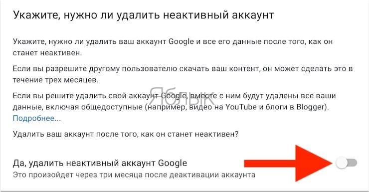 Через какое время Google удалит мой аккаунт