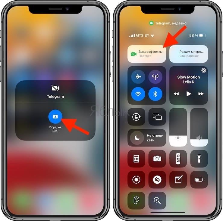 Как размыть фон во время видеозвонков на iPhone