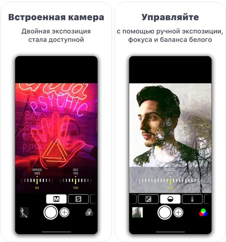 Двойная экспозиция на iPhone или iPad (камера с наложением кадров)