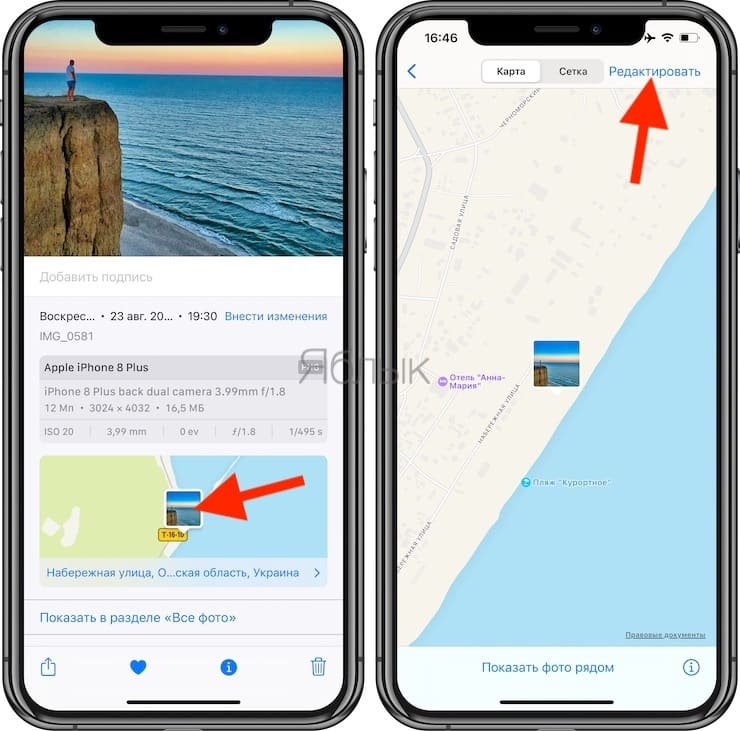 How to view / change Exif metadata of location, dates, etc. in the Photos app on iPhone