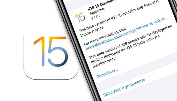 Как установить iOS 15 бета и iPadOS 15 бета: ссылка на профиль