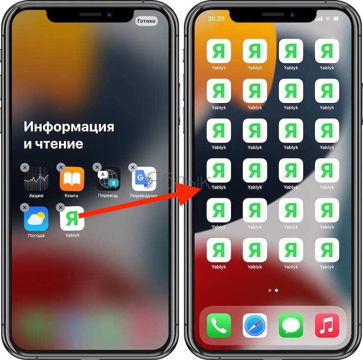 How to place multiple icons for the same app in iOS 15