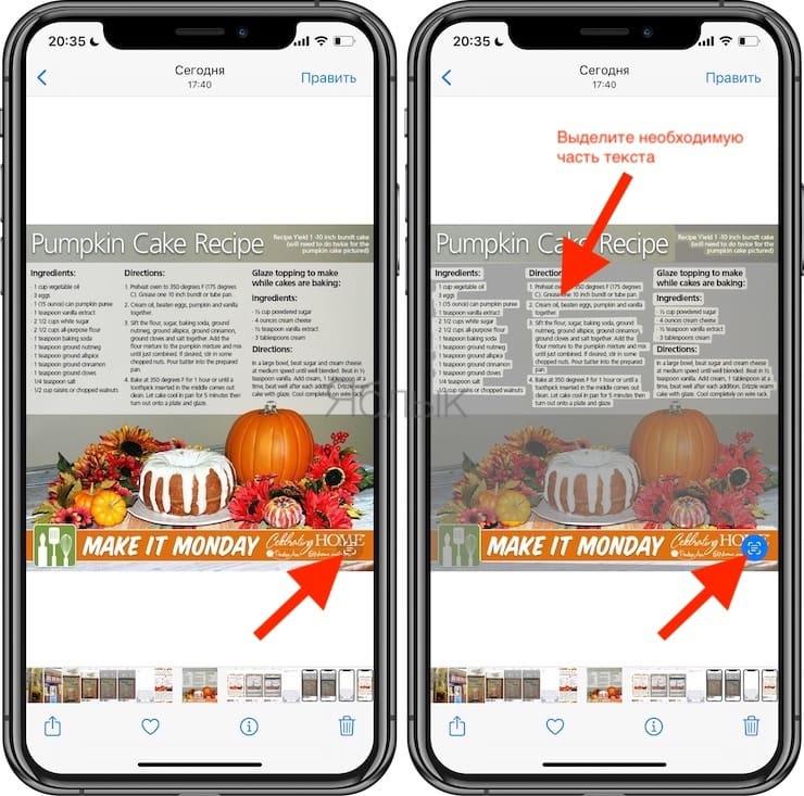 Как распознавать текст с фото в iPhone