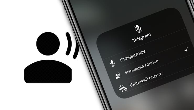 Как снизить фоновый шум в видеозвонках на iPhone (выделить голос)