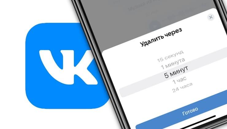 Как отправлять исчезающие сообщения Вконтакте?