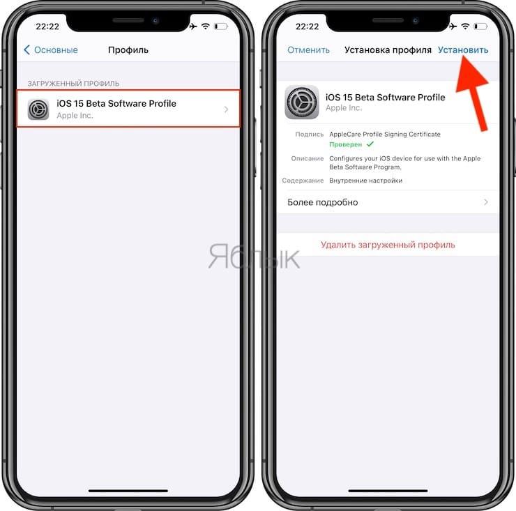Как установить iOS 15 бета и iPadOS 15 бета
