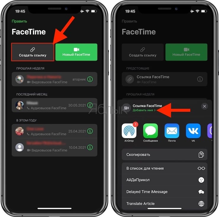 How do I create a link to a FaceTime call and share it with users?
