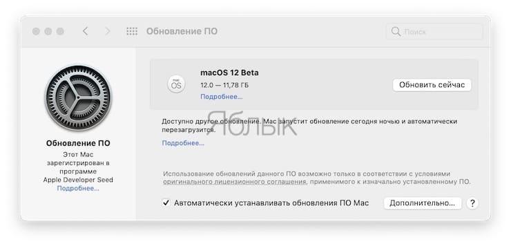 Как установить macOS 12 Monterey