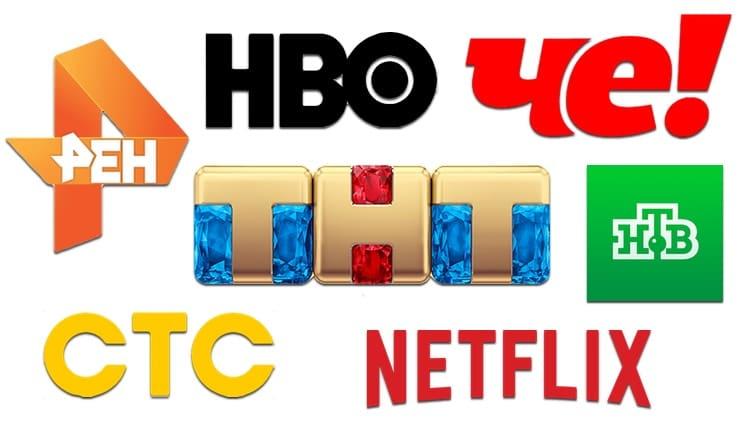 Как расшифровывается ТНТ, СТС, НТВ, HBO, РЕН ТВ?