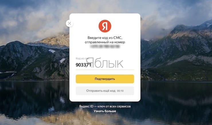 Как удалить из Яндекса всю информацию о себе?