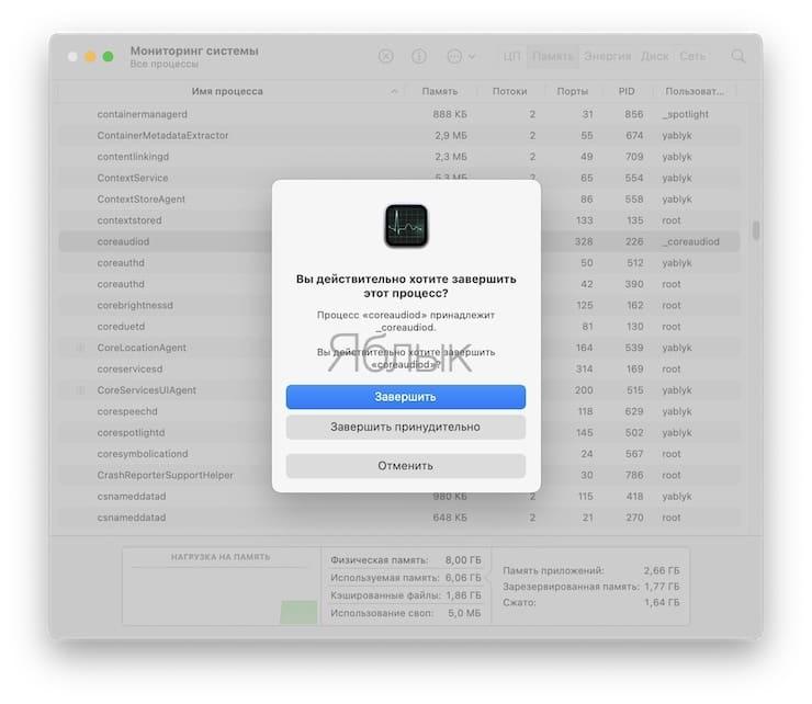 Удаление процессаcoreaudioid в macOS