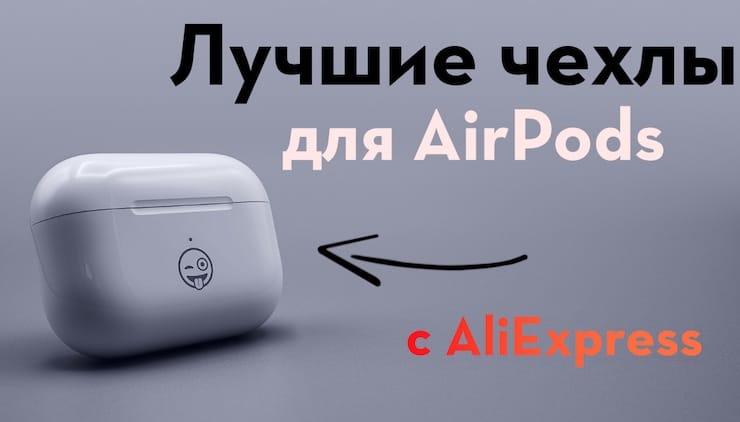 10 лучших чехлов и аксессуаров для AirPods и AirPods Pro с AliExpress