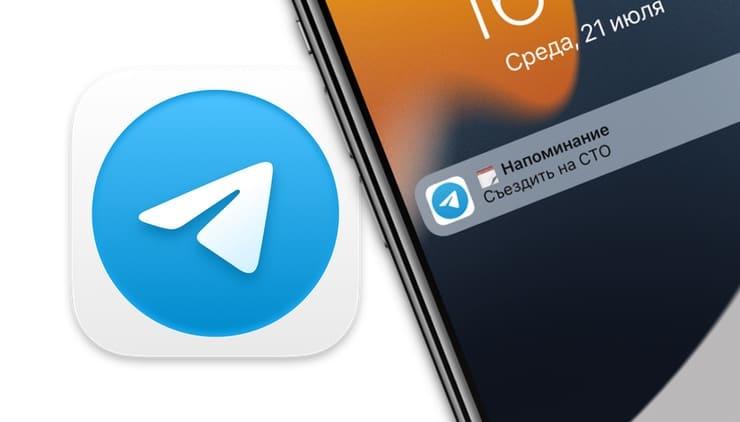 Как создавать напоминания в Telegram