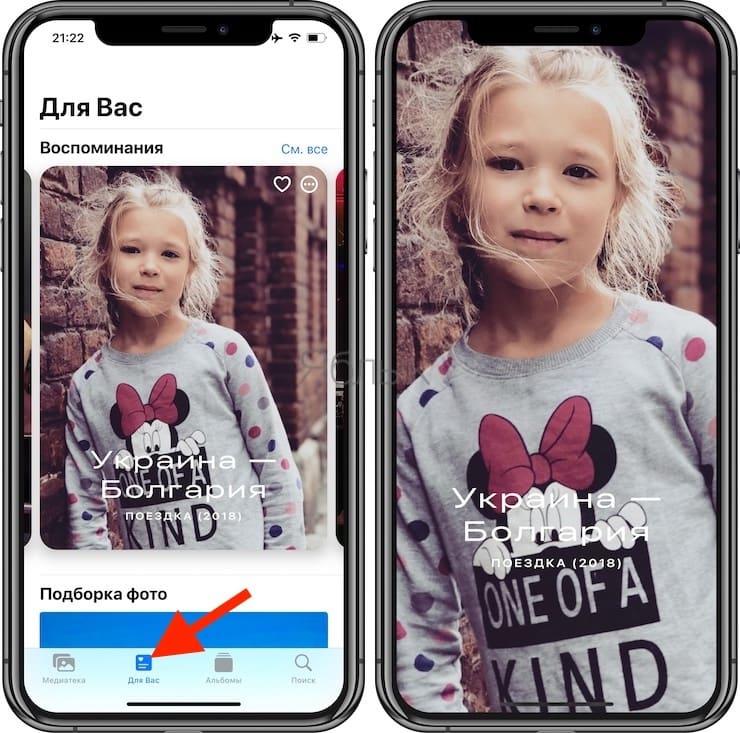 Как добавить песню из Apple Music в «Воспоминание» из «Фото»