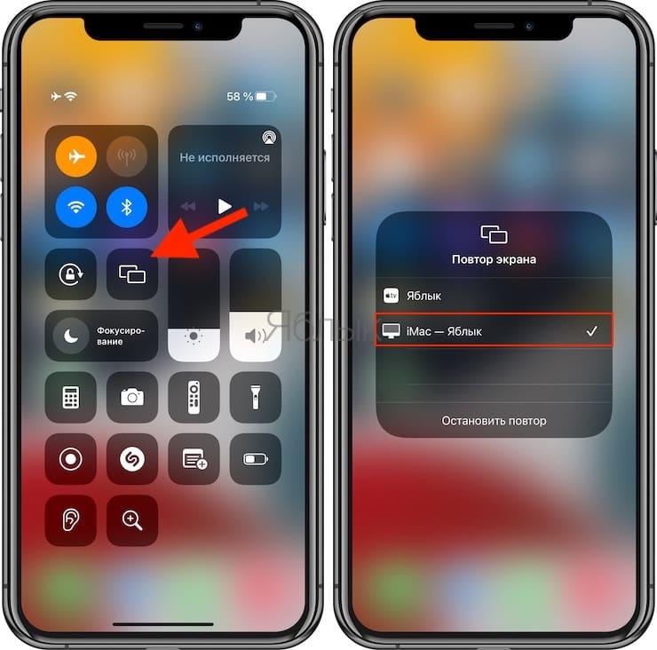 Как показать на Mac дисплей iPhone или iPad (включить зеркалирование)?