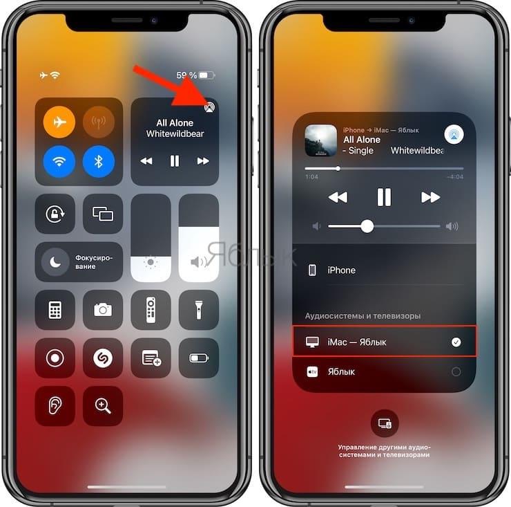 Как передать музыку с iPhone на Mac через AirPlay?