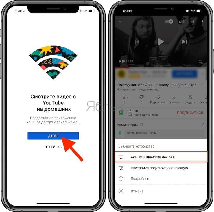 Как передать видео с iPhone на Mac через AirPlay?