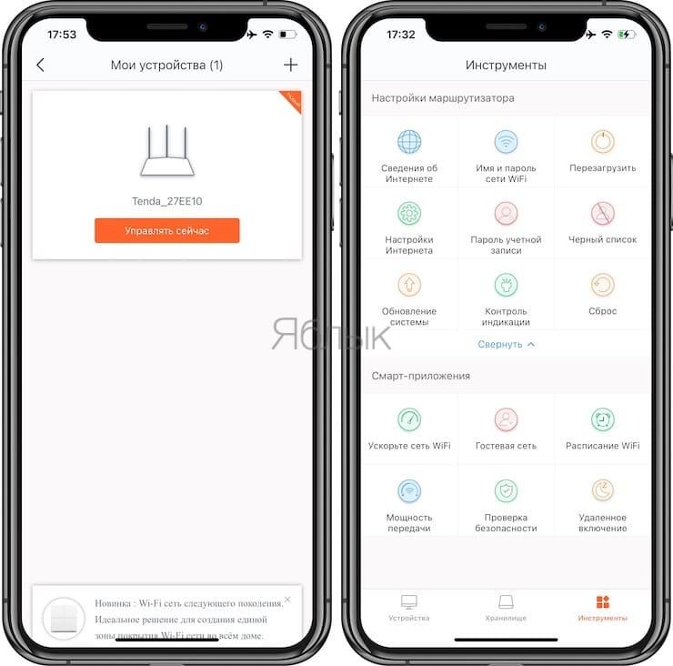 Как работать с Tenda AC21 через мобильное приложение