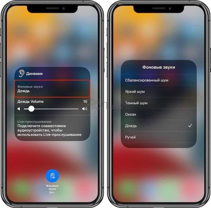 Фоновые звуки природы в iOS (дождь, ручей, океан): как включить?